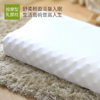 R.Q.POLO 顆粒按摩乳膠枕/人體工學/100%天然乳膠(1入)
