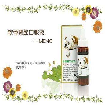 【來福】萌MENG 軟骨關節口服液(30cc/瓶)