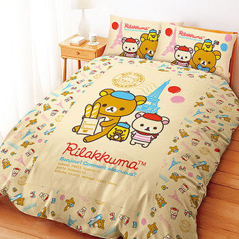 享夢城堡 Rilakkuma拉拉熊 巴黎生活系列-單人三件式床包涼被組