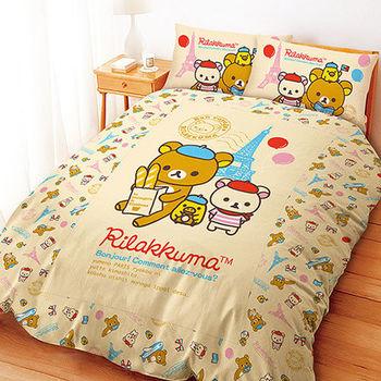 享夢城堡 Rilakkuma拉拉熊 巴黎生活系列-雙人四件式床包兩用被組