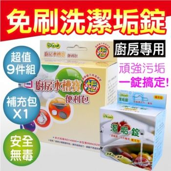 【清潔大革命】台灣製造 廚房浴廁水槽 免刷洗潔垢錠-九件組+補充錠10入