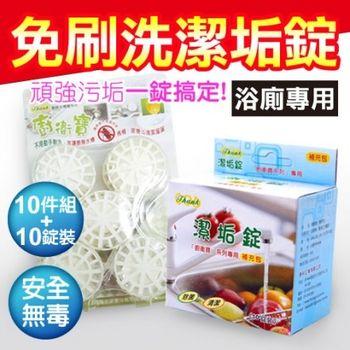 【清潔大革命】台灣製造 衛浴馬桶免刷洗潔垢錠超值大全配-掛籃(10顆)+潔垢錠(20顆)