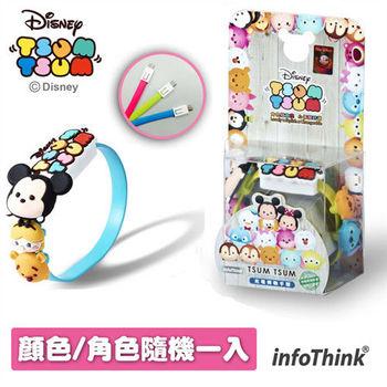 InfoThink x 迪士尼 TSUM TSUM充電傳輸手環III(顏色/角色隨機一入)
