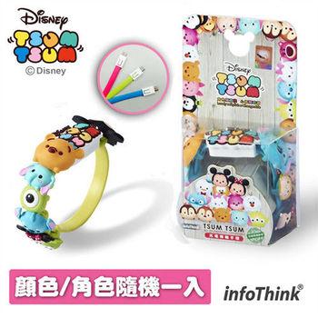 InfoThink x 迪士尼 TSUM TSUM充電傳輸手環VII(顏色/角色隨機一入)