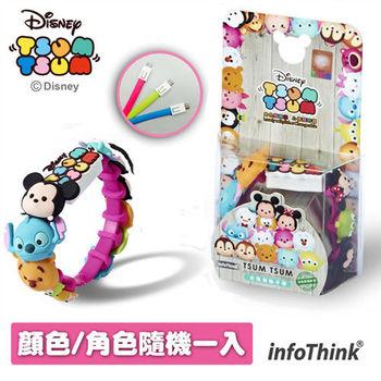InfoThink x 迪士尼 TSUM TSUM充電傳輸手環XII(顏色/角色隨機一入)