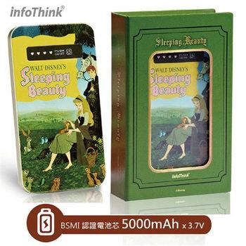InfoThink 迪士尼公主懷舊收藏行動電源5000mAh(睡美人奧蘿拉)