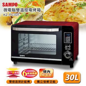 【SAMPO聲寶】30L微電腦雙溫控電烤箱 KZ-PC30F
