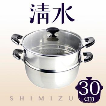 清水一家之煮火鍋蒸籠組30cm