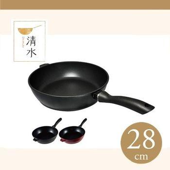 清水厚釜黑金不沾平炒鍋28cm