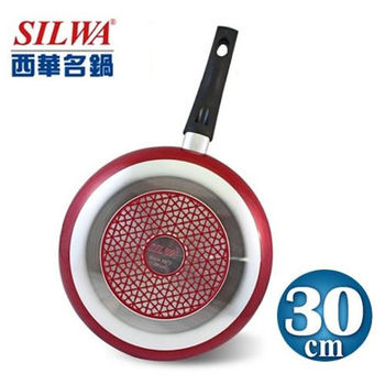 【SILWA西華名鍋】漾彩不沾平底鍋30cm(紅)