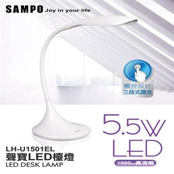聲寶時尚觸控調光LED檯燈 LH-U1501EL