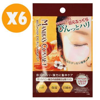 MANUKA'S COSMET 麥盧卡蜂蜜 蜂潤椰果纖維眼膜(7ml/2片)*6入