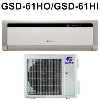 買就送【GREE臺灣格力】8-10坪變頻冷暖分離GSD-61HO/GSD-61HI