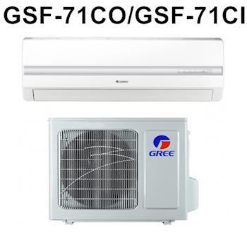 買就送【GREE臺灣格力】10-12坪定頻分離式GSF-71CO/GSF-71CI