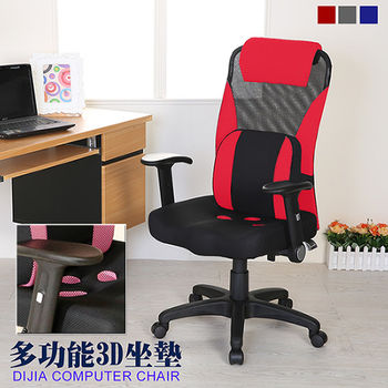 DIJIA 創意舒壓收納辦公椅/電腦椅