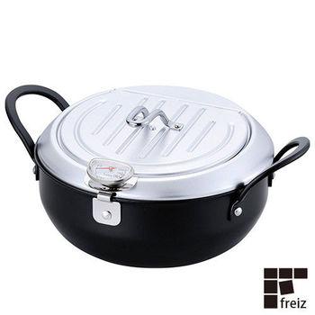 【FREIZ】日本進口濾油式油炸鍋20cm(附溫度計)