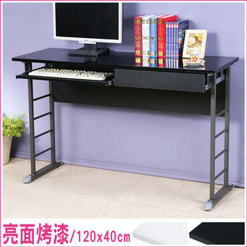 Homelike 查理120x40工作桌-亮面烤漆(附抽屜.鍵盤架)