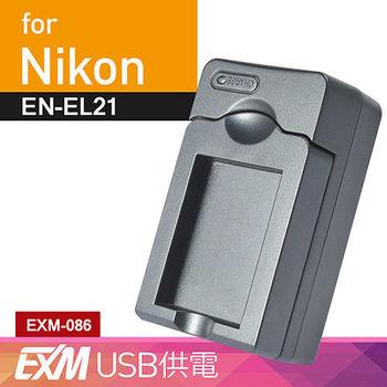 Kamera 隨身充電器 for Nikon EN-EL21 (EX-M 086)
