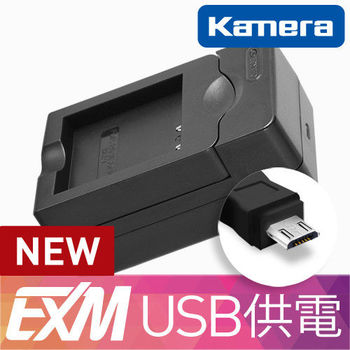 Kamera 隨身充電器 for Panasonic DMW-BLE9,BLG10,BLH7 (EX-M 079)