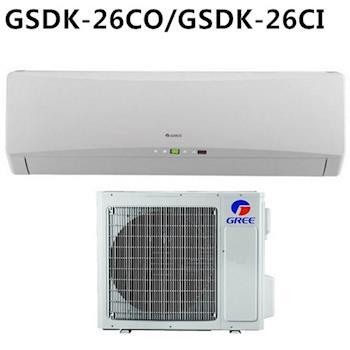 買就送【GREE臺灣格力】3-5坪變頻分離式GSDK-26CO/GSDK-26CI