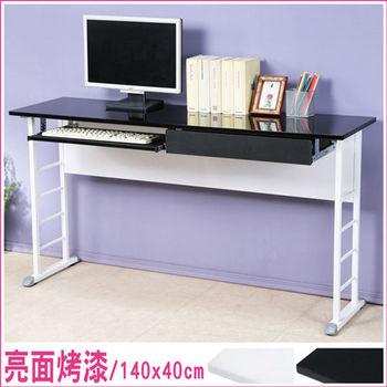 Homelike 查理140x40工作桌-亮面烤漆(附抽屜.鍵盤架)