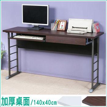 Homelike 查理140x40工作桌-加厚桌面(附抽屜.鍵盤架)