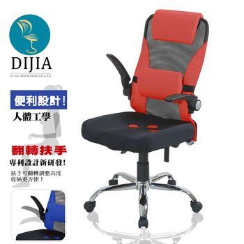 DIJIA A0050創意電鍍空航空收納辦公椅/電腦椅