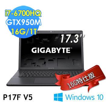 GIGABYTE 技嘉 P17Fv5 17.3吋 i7-6700HQ 獨顯GTX950M 繪圖效能筆電 16G特仕版