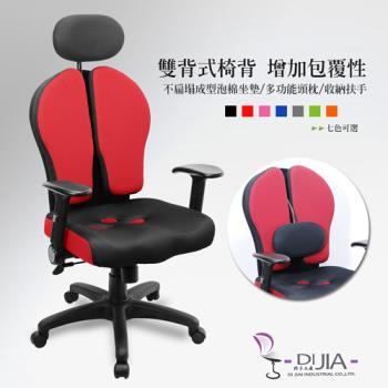 DIJIA 第二代雙背收納辦公椅/電腦椅