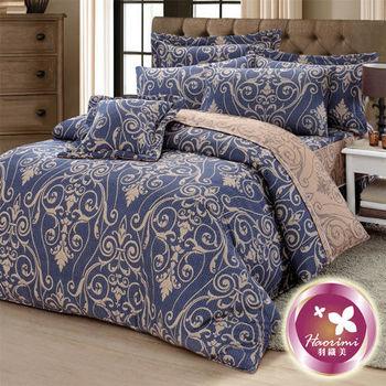 羽織美 古典美學 綿絨感雙人八件式兩用被床罩組