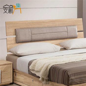 【文創集】多莉絲 5尺木紋色床頭片