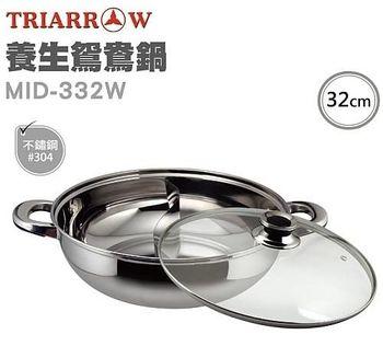 【三箭牌】304不鏽鋼32cm鴛鴦火鍋MID-332W (2入組)