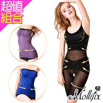 【Mollifix】DX連身塑衣+鎖骨美學輕塑 三件組