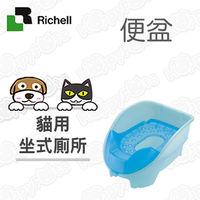 ~ Richell利其爾~貓用坐式廁所 #47 便盆 #47 尿盆 #45 藍色
