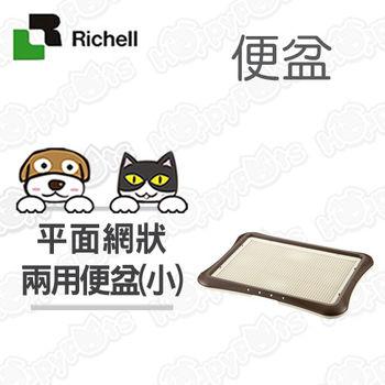 【日本Richell利其爾】平面網狀兩用狗便盆(咖啡色)/小