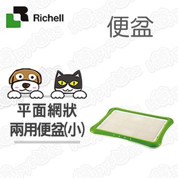 【日本Richell利其爾 】平面網狀兩用狗便盆(綠色)/小