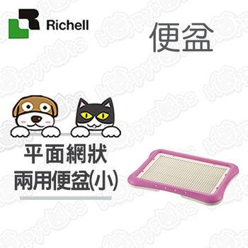 【日本Richell利其爾】平面網狀兩用狗便盆(桃紅色)/小