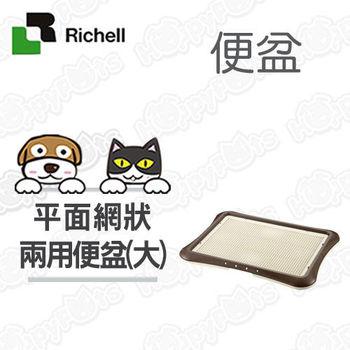 【日本Richell利其爾】平面網狀兩用狗便盆(咖啡色)/大