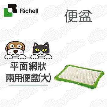 【日本Richell利其爾】平面網狀兩用狗便盆(綠色)/大