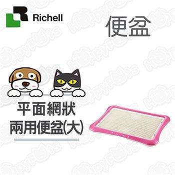 【日本Richell利其爾 】平面網狀兩用狗便盆(桃紅色)/大