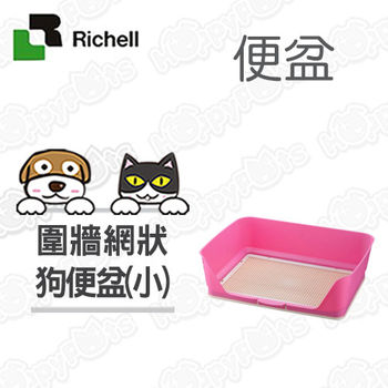 【日本Richell利其爾 】新式圍牆網狀狗便盆(粉色)/小