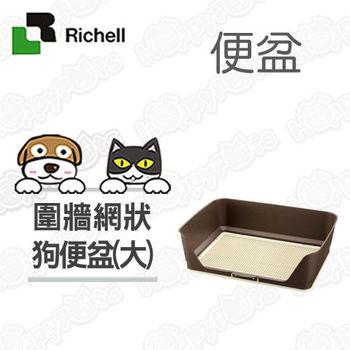 【Richell 】新式圍牆網狀狗便盆(棕色)/大