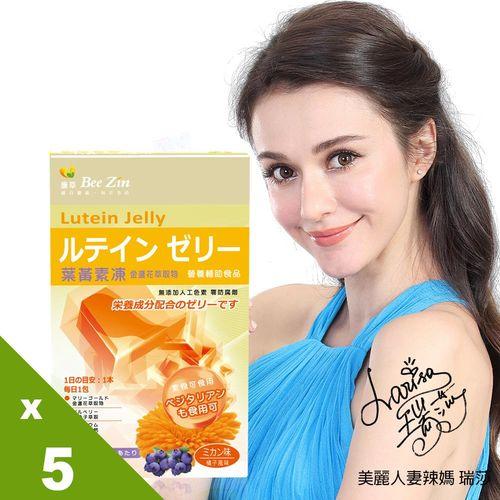 【BeeZin康萃】艾莉絲代言 QQ晶亮葉黃素凍x5盒(20±5%公克/包 ; 10包/盒)