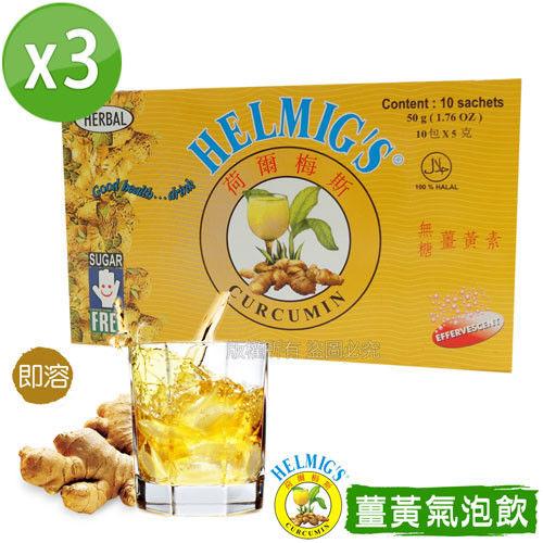 【HELMIG'S荷爾梅斯】薑黃精即溶氣泡飲3盒組