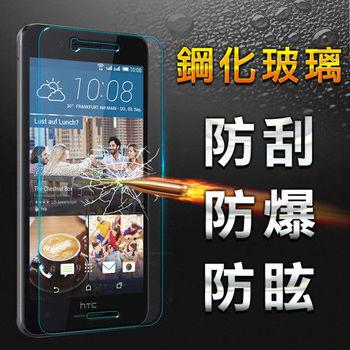 【YANG YI】揚邑 HTC Desire 728 dual sim 防爆防刮防眩弧邊 9H鋼化玻璃保護貼膜