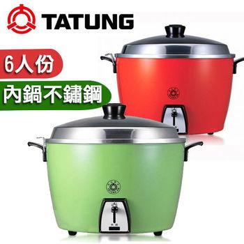 【TATUNG 大同】6人份不鏽鋼內鍋款電鍋TAC-06L-SG/SR