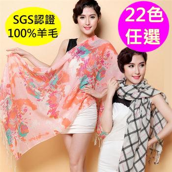 【I.Dear】100%羊毛炫耀彩繪印花80支紗超大規格披肩/圍巾(22色)