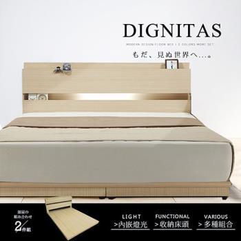 H&D DIGNITAS狄尼塔斯橡木色雙人5尺房間組-2件組