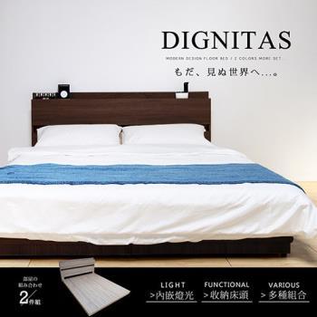 H&D DIGNITAS狄尼塔斯胡桃色雙人5尺房間組-2件組