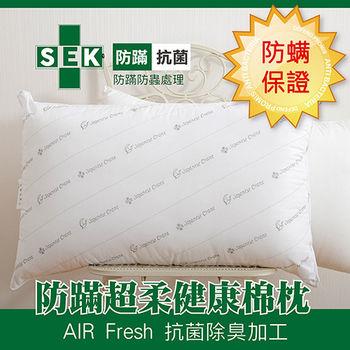 Embrace英柏絲 日規SEK防蹣抗菌枕(47x75CM)AIR FRESH
